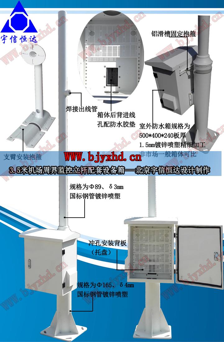 定制3.5米监控杆JT3.5-BJ165