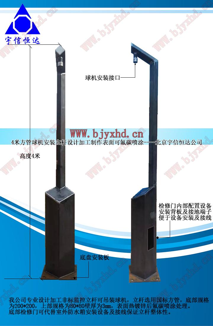 定制方形监控杆4米
