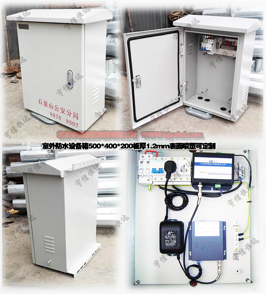 雪亮工程监控设备箱JT-BGX500