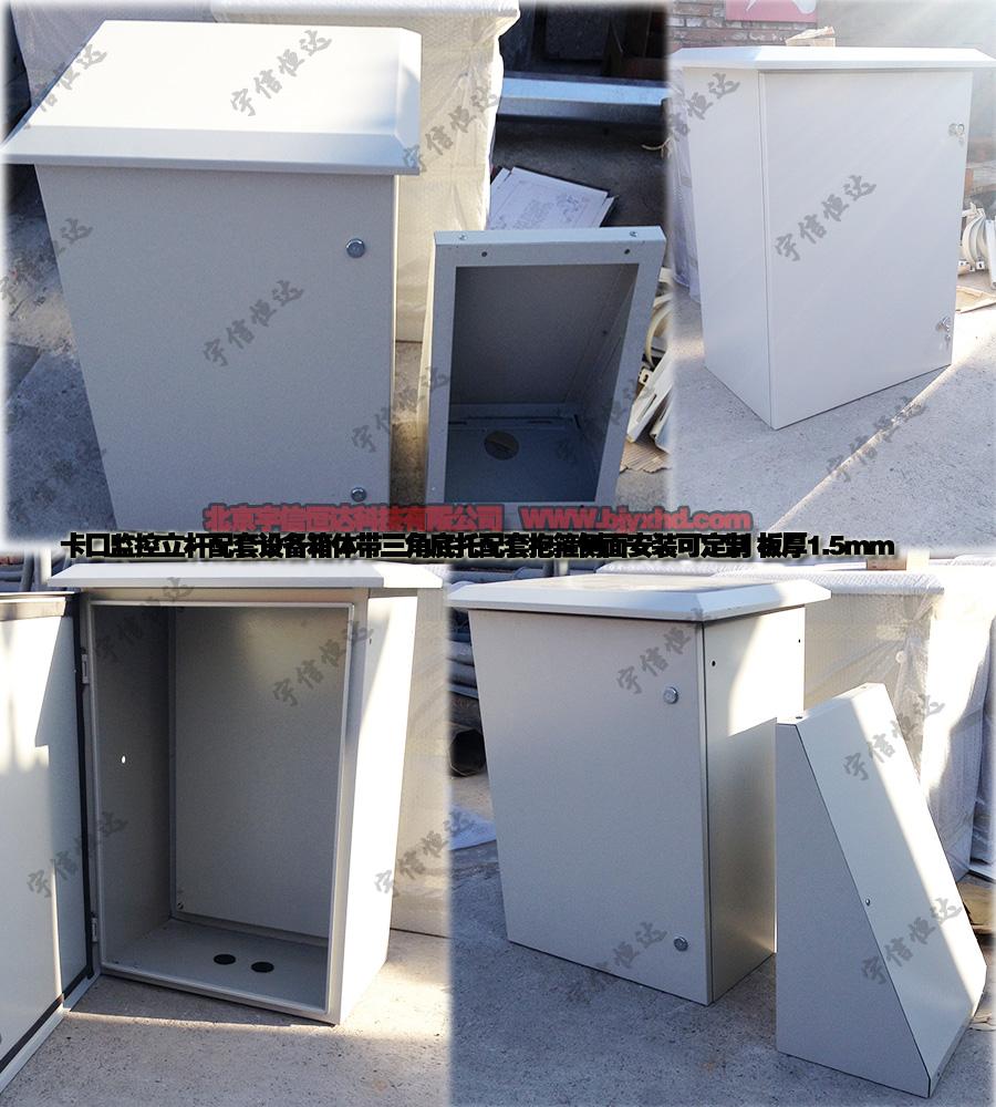 卡口监控设备箱JT-bgx800(带三角护线底托)